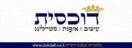 לוגו דוכסית לבלוג