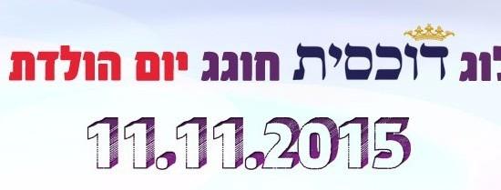 אירוע אופנתי לנשים 11.11.2015