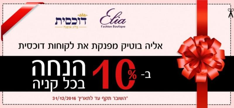 אליה בוטיק – חנות בגדים לאירועים בירושלים