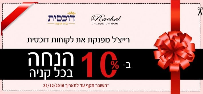 רייצ'ל – כיסויי ראש מעוצבים בירושלים