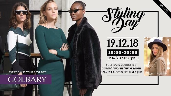 הזמנה לאירוע אופנה 19.12.18 - עותק